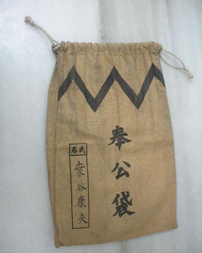 accesorio militar hokobukuro Japon WWII